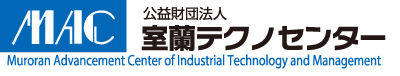 公益財団法人室蘭テクノセンター