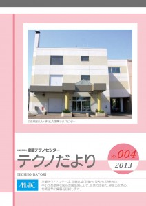 TECHNO-DAYORI 2013_1