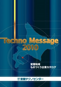 Techno Message 2010
